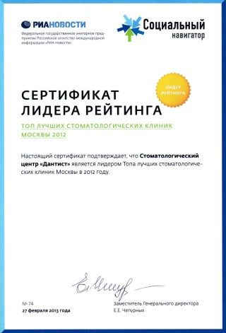 Сертифицированная стоматология