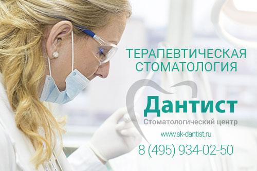 Терапевтическая стоматология - Дантист